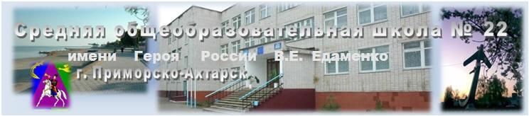 http://school22primahtar.narod.ru/baner2.jpg