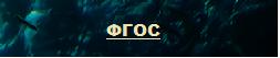 http://school22primahtar.narod.ru/button/fgoc1.png