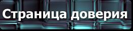 http://school22primahtar.narod.ru/button/stranicadoveria.png