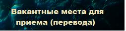 http://school22primahtar.narod.ru/button/vakmesta.png