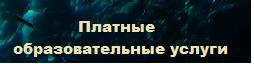 http://school22primahtar.narod.ru/button/yslugi.png
