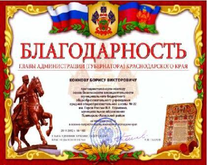 http://school22primahtar.narod.ru/voenpat02_13.JPG